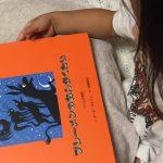 海外在住のバイリンガル児への絵本の読み聞かせ! ポイントや踏むべきステップはきっとこれ!