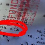海外在住の日本人が一時帰国の買い物で免税になるのはJapan Tax freeと書いてある店だけじゃない!