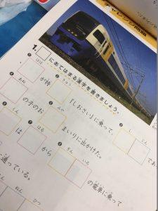 図鑑漢字ドリル小学1~6年生 鉄道