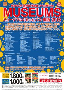 ミュージアムぐるっとパス・関西2018 MUSEUMS
