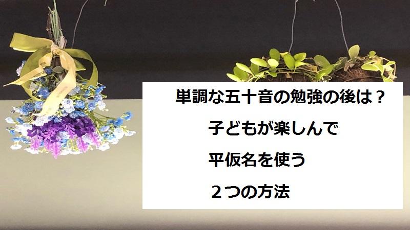 https://www.mamelingual.com/2020/03/14/tanoshiku-hiragana-tukau/